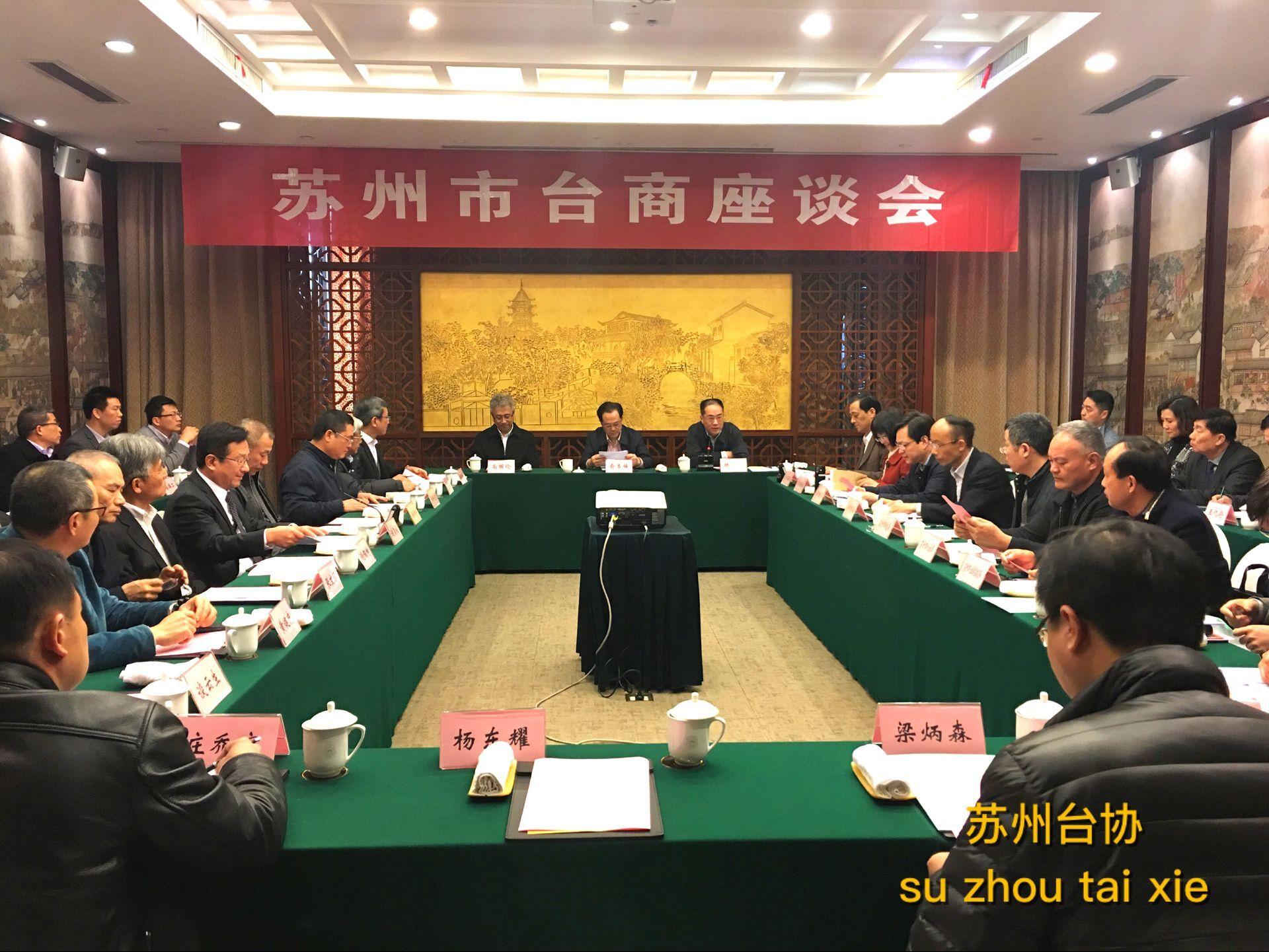 加快台企转型升级是苏州产业结构调整中的
